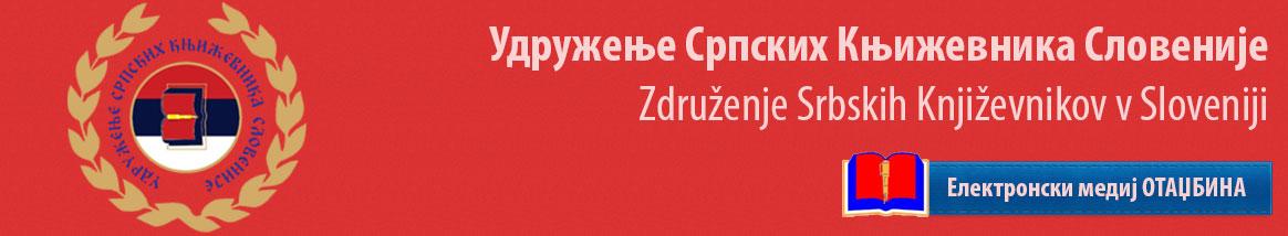 Udruženje Srpskih Književnika Slovenije