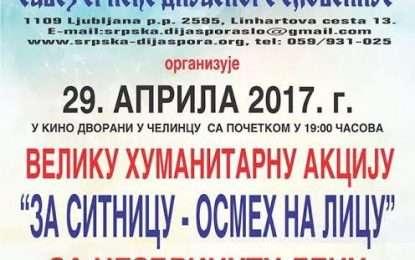 """VELIKA HUMANITARNA AKCIJA """"Za sitnicu – osmeh na licu"""" za nezbrinutu decu opštine Čelinac"""