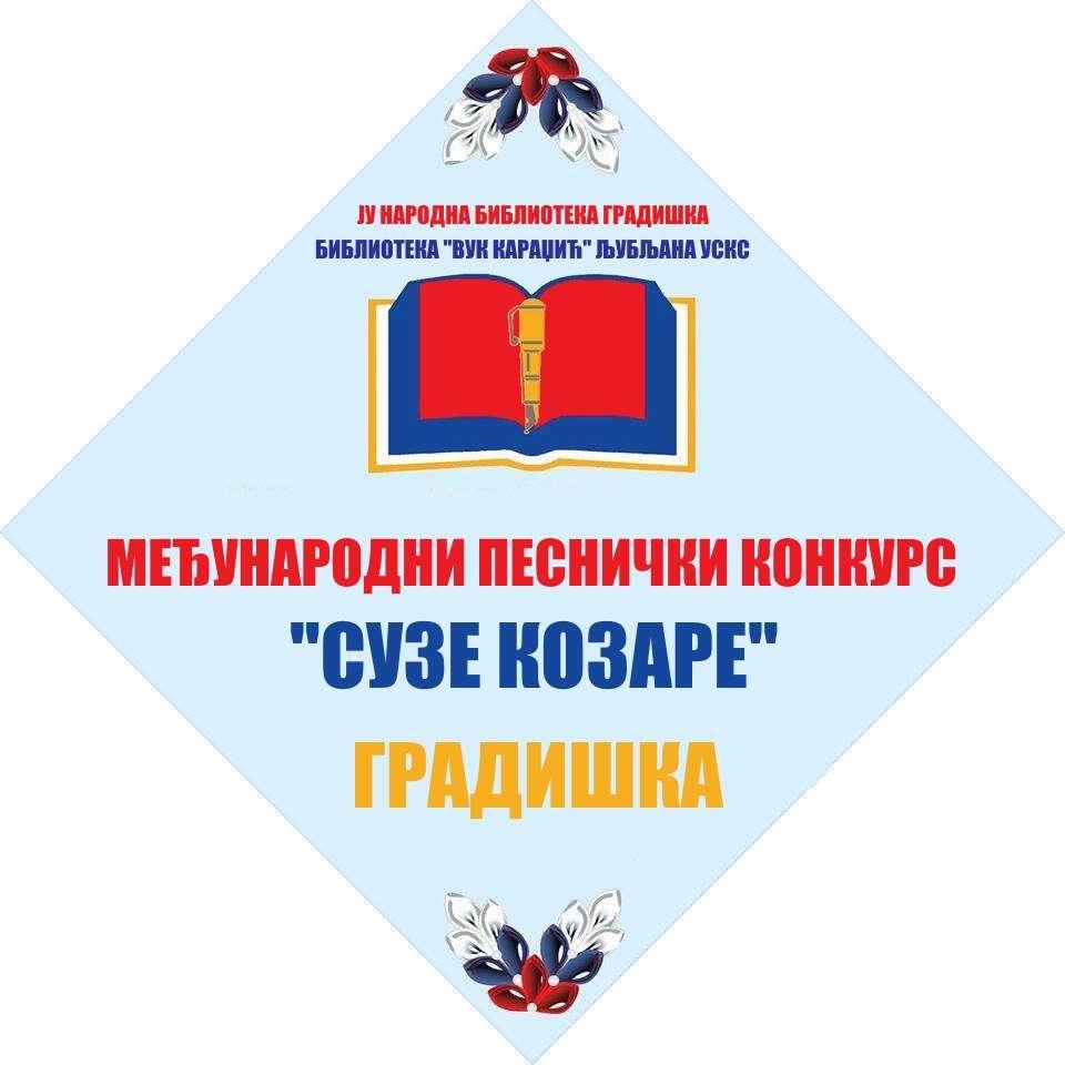 """МЕЂУНАРОДНИ КОНКУРС """"СУЗЕ КОЗАРЕ""""  ГРАДИШКА 2018 – НАГРАЂЕНИ"""