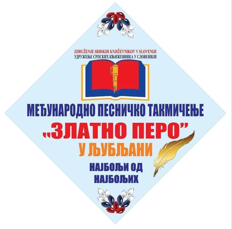 KNJIŽEVNI MEĐUNARODNI TRADICIONALNI  KONKURS PESNIKA »ZLATNO PERO« Ljubljana 2019