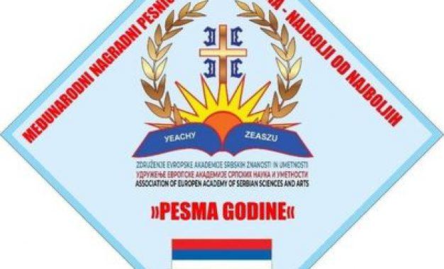KNJIŽEVNI MEĐUNARODNI GODIŠNJI  KONKURS »PESMA GODINE« BALKANA I EVROPSKE UNIJE – Ljubljana 2021.